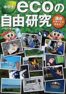 オンライン書店ビーケーワン:中学生ecoの自由研究 満点レポートが作れる!