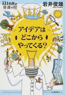 オンライン書店ビーケーワン:アイデアはどこからやってくる?