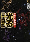 オンライン書店ビーケーワン:すぐにさがせる!光る星座図鑑