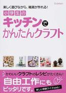オンライン書店ビーケーワン:小学生のキッチンでかんたんクラフト 楽しく遊びながら、雑貨が作れる!