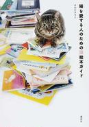 オンライン書店ビーケーワン:猫を愛する人のための猫絵本ガイド