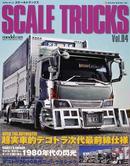 オンライン書店ビーケーワン:スケールトラックス 04 超実車的次代最前線仕様/80年代&00年代デコトラ