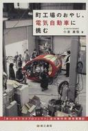 オンライン書店ビーケーワン:町工場のおやじ、電気自動車に挑む 「あっぱれ!EVプロジェクト」淀川製作所開発奮闘記