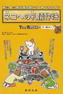 オンライン書店ビーケーワン:ネコへの礼儀作法The MANYA〜 新☆感☆覚な猫の飼い方・育て方ガイド