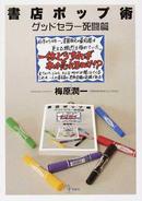 オンライン書店ビーケーワン:書店ポップ術 グッドセラー死闘篇 さらに過激に!さらに戦略的に!ポップ屋稼業の戦いは続く!!
