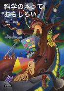 オンライン書店ビーケーワン:科学の本っておもしろい 2003−2009