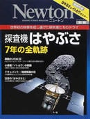探査機 はやぶさの軌跡(仮)  Newton別冊