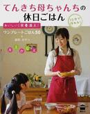 オンライン書店ビーケーワン:てんきち母ちゃんちの休日ごはん おいしい!栄養満点! 10分で作れる! ワンプレートごはん50+副菜、おやつ