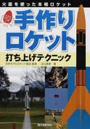 オンライン書店ビーケーワン:手作りロケット打ち上げテクニック 火薬を使った本格ロケット モデルロケット入門