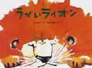 うがいライオン(鈴木出版)
