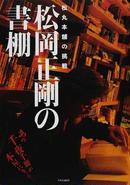オンライン書店ビーケーワン:松岡正剛の書棚 松丸本舗の挑戦