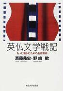オンライン書店ビーケーワン:英仏文学戦記 もっと愉しむための名作案内