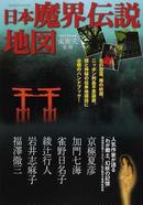 日本魔界伝説地図―北の怨霊、南の妖魔、ニッポン列島不思議旅。謎と神秘の伝承地探訪に必携のハンドブッ (Gakken Mook)