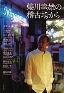 オンライン書店ビーケーワン:蜷川幸雄の稽古場から