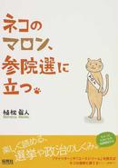 オンライン書店ビーケーワン:ネコのマロン、参院選に立つ。