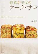 オンライン書店ビーケーワン:野菜が主役のケーク・サレ 朝食、ブランチ、手土産に!具だくさんのお惣菜ケーキ