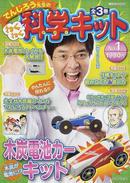 オンライン書店ビーケーワン:でんじろう先生のわくわく科学キット No.1 木炭電池カーキット
