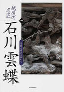 オンライン書店ビーケーワン:越後の名匠石川雲蝶 新装版 足跡と作品を訪ねて