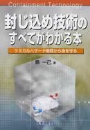 オンライン書店ビーケーワン:封じ込め技術のすべてがわかる本 ケミカルハザード物質から身を守る