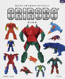 オンライン書店ビーケーワン:ORIROBO 切らずに1枚で折るオリガミロボット