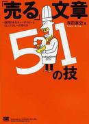 オンライン書店ビーケーワン:「売る」文章51の技 説得力あるキャッチコピーとロングコピーの作り方