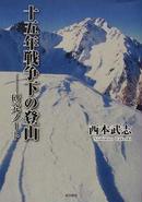 オンライン書店ビーケーワン:十五年戦争下の登山 研究ノート