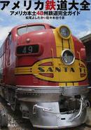 オンライン書店ビーケーワン:アメリカ鉄道大全 アメリカ本土48州鉄道完全ガイド