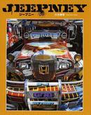 オンライン書店ビーケーワン:JEEPNEY 写真集