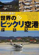 オンライン書店ビーケーワン:ホントにある!!世界のビックリ空港探訪記
