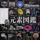 オンライン書店ビーケーワン:世界で一番美しい元素図鑑