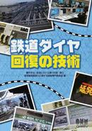 オンライン書店ビーケーワン:鉄道ダイヤ回復の技術