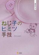 オンライン書店ビーケーワン:ねじ子のヒミツ手技 2nd Lesson