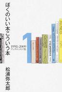 オンライン書店ビーケーワン:ぼくのいい本こういう本 1 1998−2009ブックエッセイ集