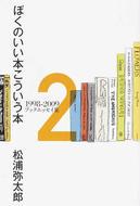 オンライン書店ビーケーワン:ぼくのいい本こういう本 2 1998−2009ブックエッセイ集