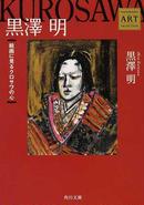 オンライン書店ビーケーワン:黒澤明 絵画に見るクロサワの心