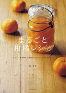 オンライン書店ビーケーワン:まるごと柑橘レシピ ジャム、果実酒から調味料、おかず、デザートまで