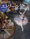 オンライン書店ビーケーワン:魅惑のドガ エトワール物語