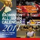 バドミントン日本代表2011年カレンダー