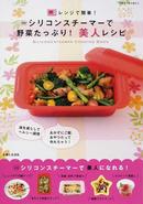 オンライン書店ビーケーワン:シリコンスチーマーで野菜たっぷり!美人レシピ レンジで簡単!