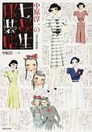 オンライン書店ビーケーワン:中原淳一の「女学生服装帖」