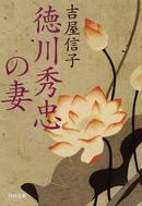 オンライン書店ビーケーワン:徳川秀忠の妻