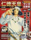 オンライン書店ビーケーワン:週刊新マンガ日本史 02 仁徳天皇 50人の人物で読む、まったく新しい日本史