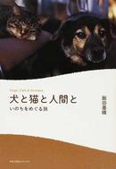 オンライン書店ビーケーワン:犬と猫と人間と いのちをめぐる旅
