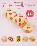 オンライン書店ビーケーワン:デコ★ロール作っちゃお! 模様入りロールケーキ かわいいロールケーキがいっぱい全32種類