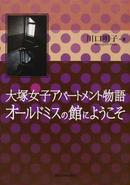 オンライン書店ビーケーワン:大塚女子アパートメント物語 オールドミスの館にようこそ