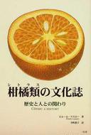 オンライン書店ビーケーワン:柑橘類の文化誌 歴史と人との関わり