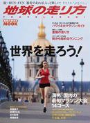 オンライン書店ビーケーワン:地球の走り方 TRAVEL&RUN! 世界を走ろう!