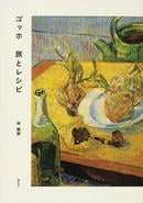 オンライン書店ビーケーワン:ゴッホ旅とレシピ