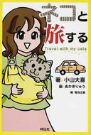 オンライン書店ビーケーワン:ネコと旅する