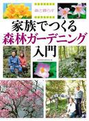 オンライン書店ビーケーワン:家族でつくる森林ガーデニング入門